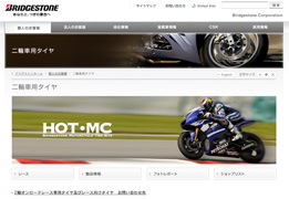 BRIDGESTONE HOT MC
